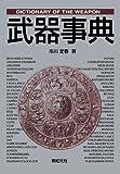 武器事典 / 市川 定春 のシリーズ情報を見る