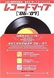 レコードマップ〈'06‐'07〉