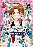ヒットメーカー―同人誌コミックアンソロジー集 (クリスタル3) (プリモコミックシリーズ)