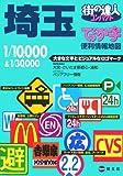 街の達人 コンパクトでっか字 埼玉便利情報地図