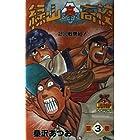 緑山高校 3 (ヤングジャンプコミックス)