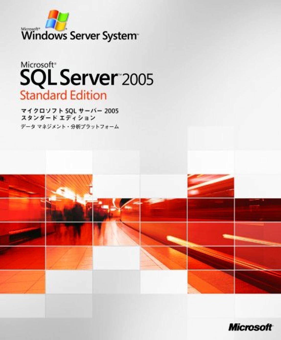 抜本的なポジション口述するMicrosoft SQL Server 2005 Standard Edition 日本語版 5CAL付き サービスパック2同梱