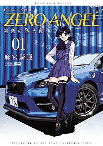 ゼロ エンジェル ~爽碧の堕天使~(1) (ヤングキングコミックス)