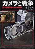 カメラと戦争―光学技術者たちの挑戦 (朝日文庫) 画像