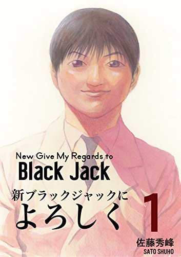 New Give My Regards to Black Jack (1)[English Translation] (New Give My Regards to Black Jack [Engli...