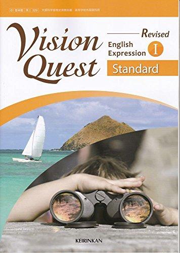 Vision Quest English ExpressionⅠ Standard(英Ⅰ329) 啓林館 文部科学省検定済教科書 高等学校外国語科用 【平成29年度版】