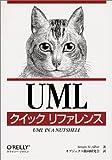 UMLクイックリファレンス