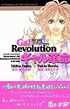 ギャル革命 (講談社コミックスフレンド B)