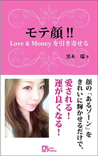 モテ顔!!: Love & Moneyを引き寄せる
