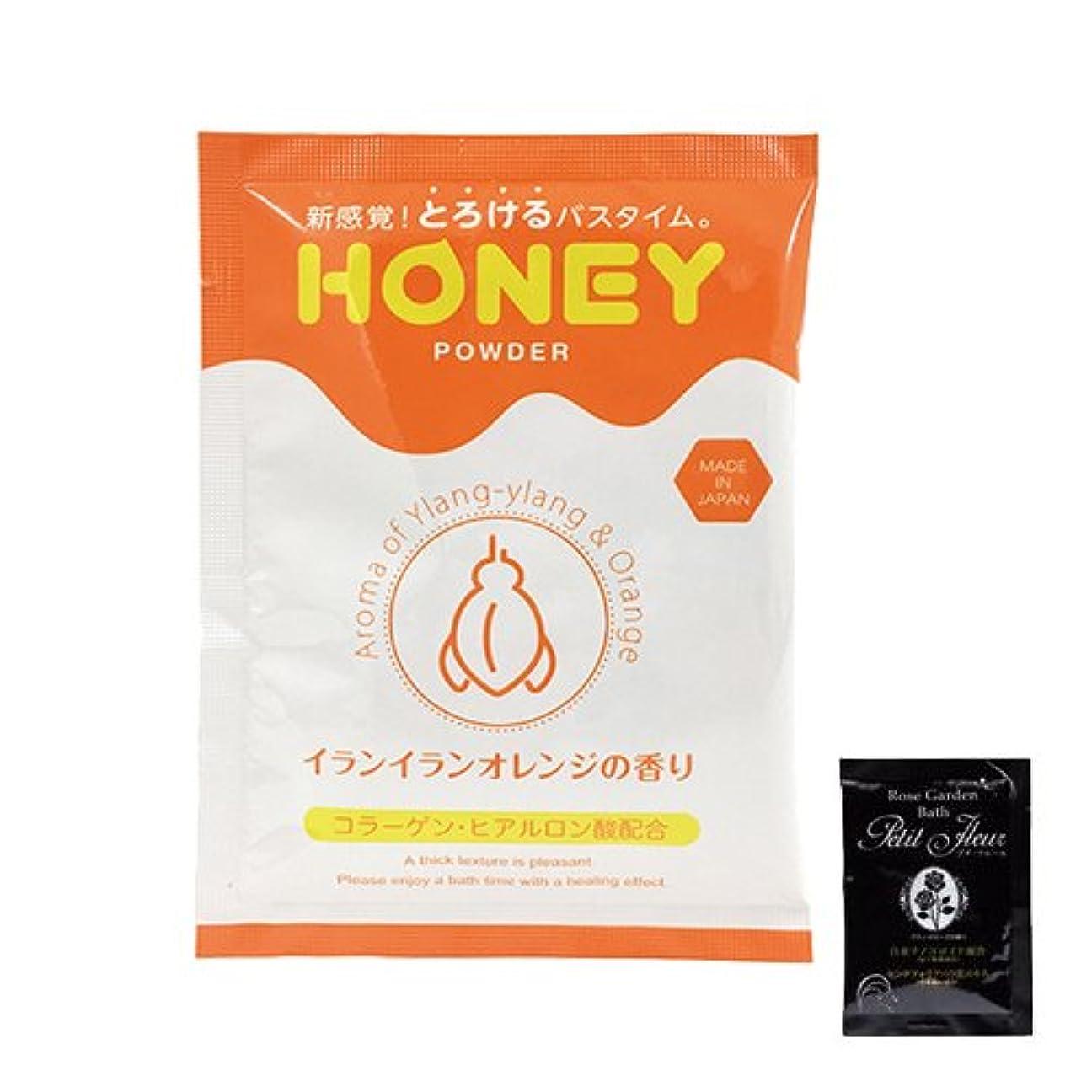 審判怠岸【honey powder】(ハニーパウダー) イランイランオレンジの香り 粉末タイプ + 入浴剤プチフルール1回分セット