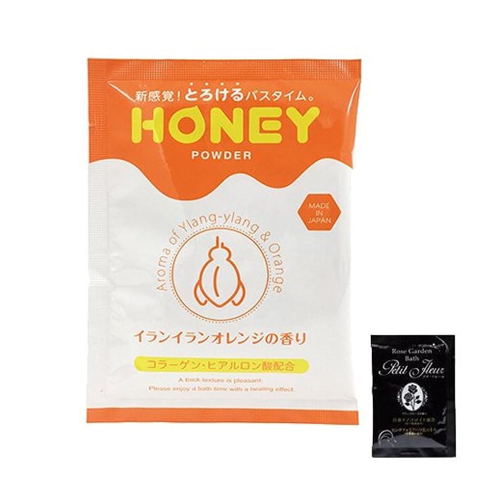 窓義務まどろみのある【honey powder】(ハニーパウダー) イランイランオレンジの香り 粉末タイプ + 入浴剤プチフルール1回分セット