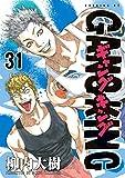 ギャングキング(31) (週刊少年マガジンコミックス)