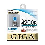 カーメイト 車用 ハロゲン ヘッドライト GIGA エアー HB3/HB4共通 4200K 1150lm ホワイト BD632