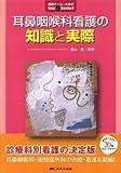 耳鼻咽喉科看護の知識と実際 第2版 (臨床ナースのためのBasic&Standard)