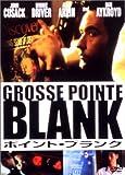 ポイント・ブランク[DVD]