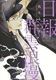 日報群雲浪漫 (ディアプラス・コミックス)