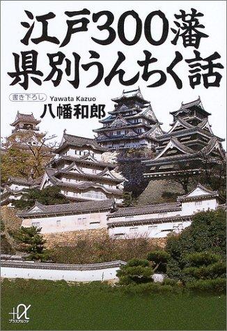 江戸300藩 県別うんちく話 (講談社+α文庫)の詳細を見る