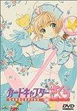 カードキャプターさくら Vol.16 [DVD]