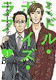ミドル・ボーイズ・ラブ  / 清原揺 のシリーズ情報を見る