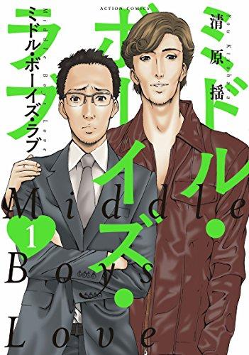 ミドル・ボーイズ・ラブ(1) (アクションコミックス)の詳細を見る
