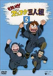それいけ!ズッコケ三人組 Vol.5 [DVD]