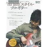 小沼ようすけ/nu jazz スタイルソロギター