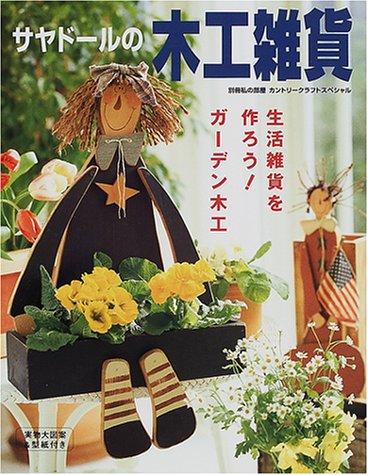 サヤドールの木工雑貨―生活雑貨を作ろう! (手づくりBOOK―カントリークラフトスペシャル)
