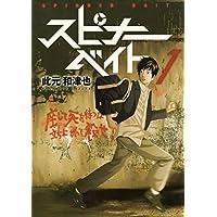 スピナーベイト (1) (バーズコミックス)