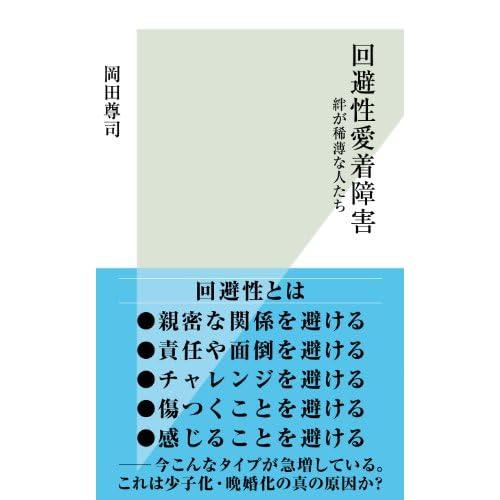 回避性愛着障害~絆が稀薄な人たち~ (光文社新書)