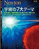 ニュートン・プレス その他 宇宙の7大テーマ (ニュートン別冊)の画像