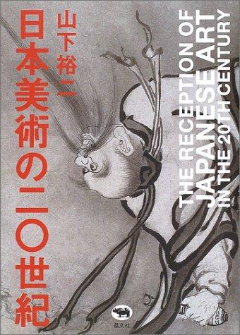 日本美術の20世紀の詳細を見る