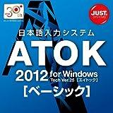ATOK 2012 for Windows [ベーシック] DL版 [ダウンロード]