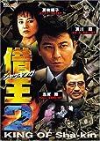 借王-シャッキング- 2[DVD]