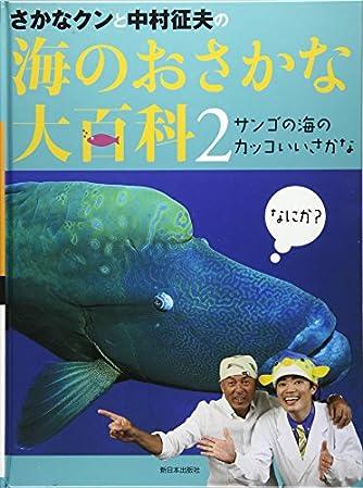 さかなクンと中村征夫の海のおさかな大百科〈2〉サンゴの海のカッコいいさかな