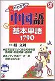 CD BOOK 絵でわかる中国語基本単語1790 (アスカカルチャー)