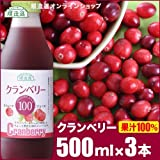 順造選 クランベリー100(果汁100%ストレートクランベリージュース)500ml×3本入