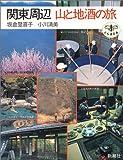 関東周辺 山と地酒の旅 (とんぼの本)