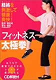 フィットネス太極拳―経絡を刺激して健康!爽快!