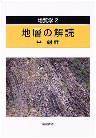 地質学〈2〉地層の解読の詳細を見る