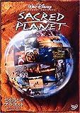 セイクレッド・プラネット/生きている地球[DVD]