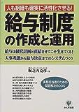 給与制度の作成と運用人も組織も確実に活性化させる! (実務担当者のための問題解決BOOK)