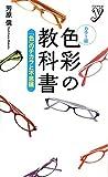 カラー版 色彩の教科書 (COLOR新書y)