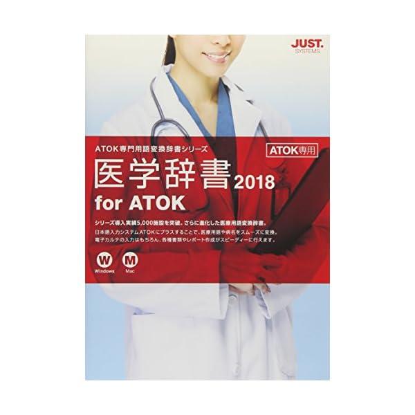 医学辞書2018 for ATOK 通常版の商品画像