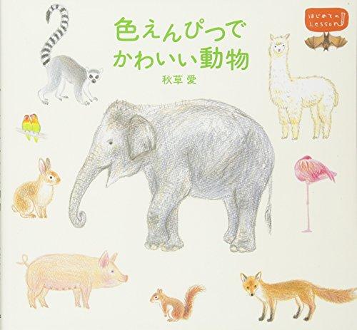 色えんぴつでかわいい動物―はじめてのLessonの詳細を見る