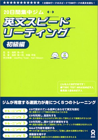 CD付 英文スピードリーディング 初級編の詳細を見る