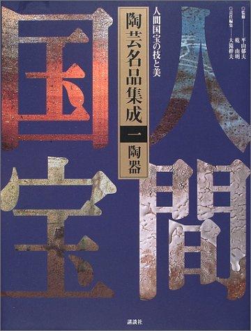 人間国宝の技と美 陶芸名品集成(1) 陶器