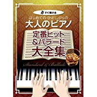 すぐ弾ける はじめてのひさしぶりの 大人のピアノ [定番ヒット&バラード大全集] 大きな譜面に音名ふりがな付き (楽譜)