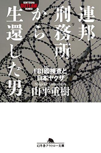 連邦刑務所から生還した男 FBI囮捜査と日本ヤクザ (幻冬舎アウトロー文庫)の詳細を見る