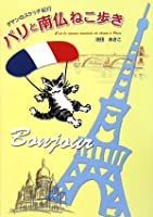 パリと南仏ねこ歩き―ダヤンのスケッチ紀行