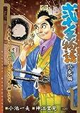 弐十手物語 於兎編 (キングシリーズ 漫画スーパーワイド)